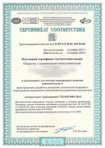 Сертификат СТБ ISO 9001